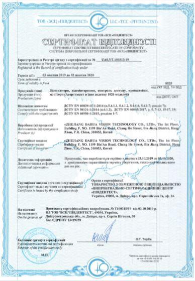 сертифікат на встановлення відеонагляду