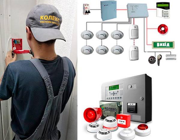 ремонт охоронної сигналізації