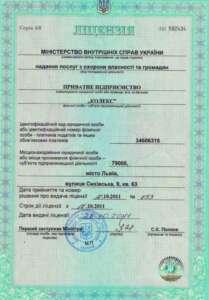 ліцензія на пультову охорону у львові