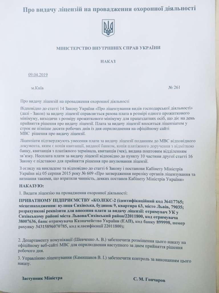витяг з наказу про видачу ліцензій