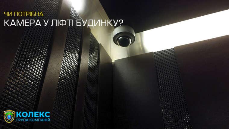 Камери в ліфті: чому варто підключати?