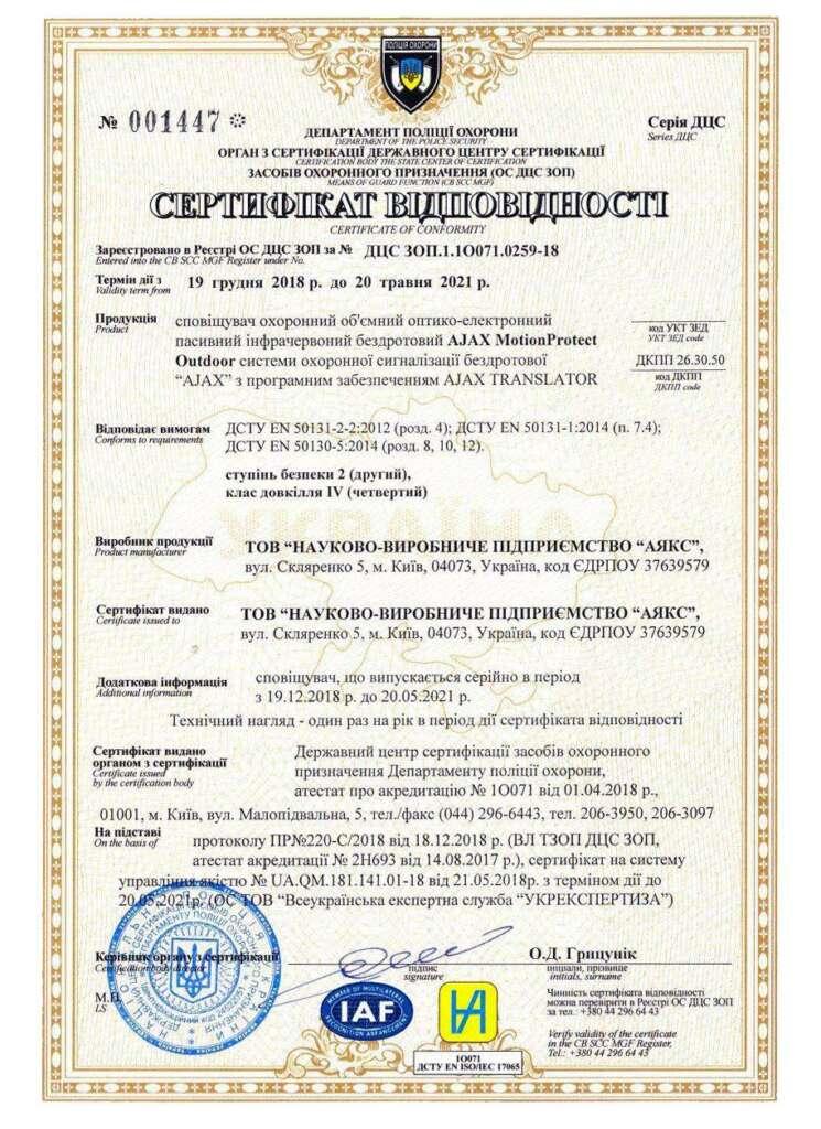сертифікат відповідності колекс