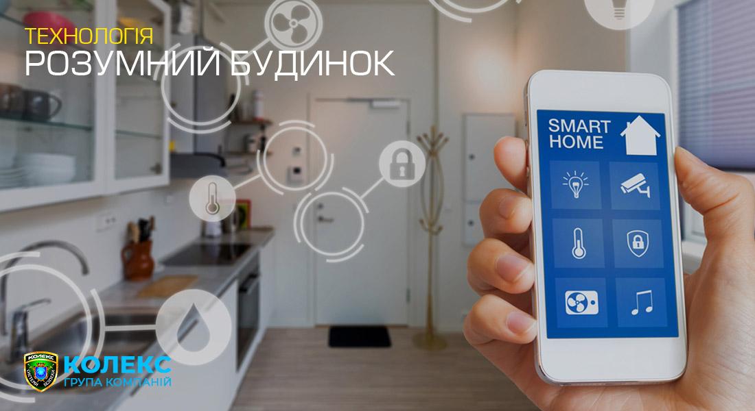 Система розумний будинок