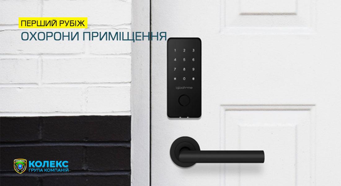 Як вибрати дверний замок?