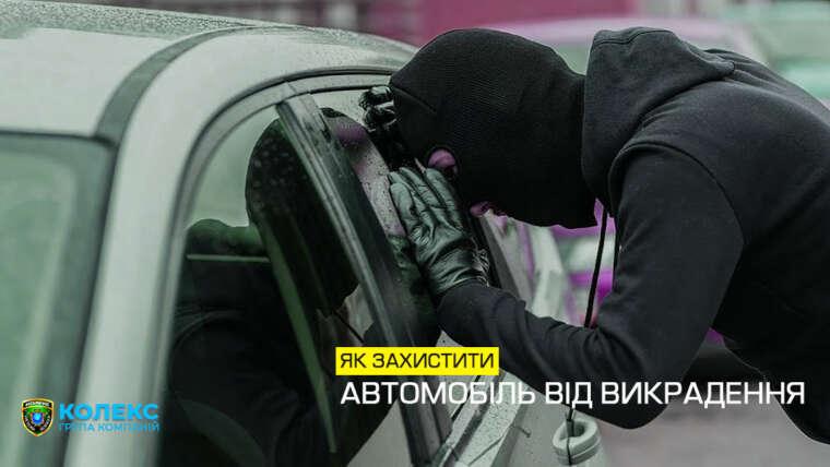 Як захистити автомобіль від викрадення